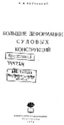 Беленький Л.М. Большие деформации судовых конструкций