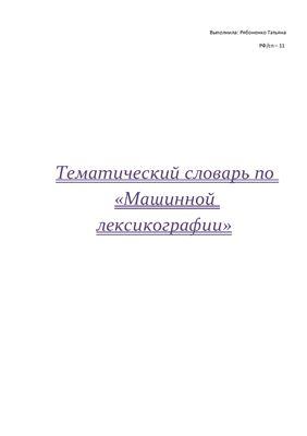 Терминологический словарь по машинной лексикографии