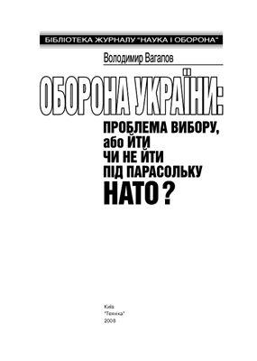 Вагапов В. Оборона України: проблема вибору, або Йти чи не йти під парасольку НАТО?