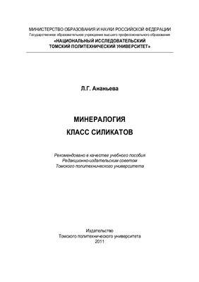 Ананьева Л.Г. Минералогия. Класс силикатов