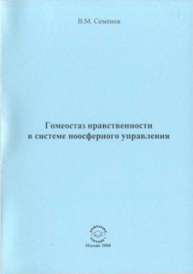 Семёнов В.М. Гомеостаз нравственности в системе ноосферного управления
