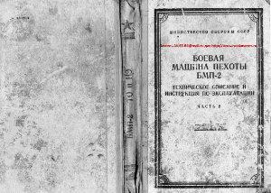 Боевая машина пехоты бмп 1 техническое описание и инструкция по.