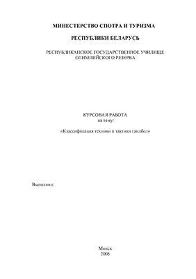 Классификация техники и тактики гандбол