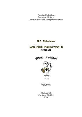 Аблесимов Н.Е. Очерки неравновесного мира. Венок советов. Том 1