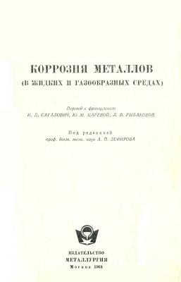 Зефиров А.П. Коррозия металлов