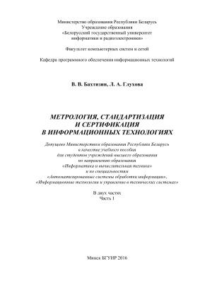 Бахтизин В.В., Глухова Л.А. Метрология, стандартизация и сертификация в информационных технологиях. Часть 1