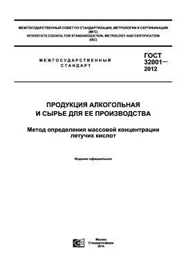 ГОСТ 32001-2012 Продукция алкогольная и сырье для ее производства. Метод определения массовой концентрации летучих кислот