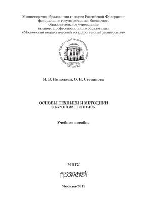 Николаев И.В., Степанова О.Н. Основы техники и методики обучения теннису