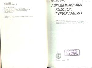Гостелоу Дж. Аэродинамика решеток турбомашин