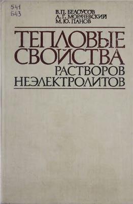 Белоусов В.П., Морачевский А.Г., Панов М.Ю. Тепловые свойства растворов неэлектролитов