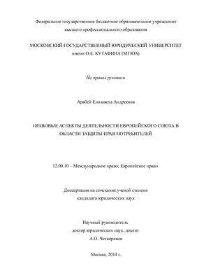 Арабей Е.А. Правовые аспекты деятельности Европейского Союза в области защиты прав потребителей