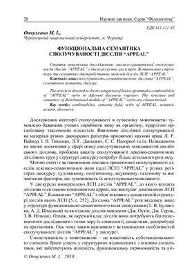 Ончуленко М.І. Функціональна семантика сполучуваності дієслів Appeal