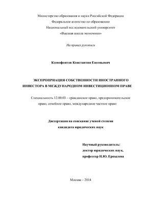 Ксенофонтов К.Е. Экспроприация собственности иностранного инвестора в международном инвестиционном праве