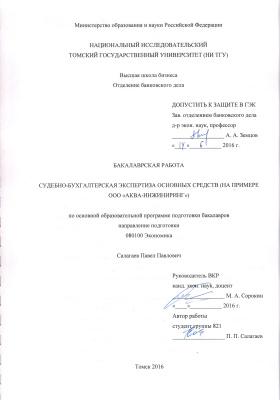 Судебно-бухгалтерская экспертиза основных средств (на примере ООО Аква-инжиниринг)