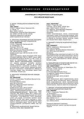 Васильев М.Г. и др. Справочник производителей химической продукции
