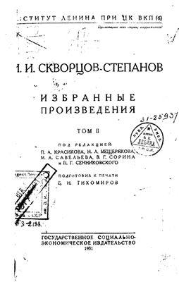Скворцов-Степанов И.И. Избранные произведения Т.ІІ