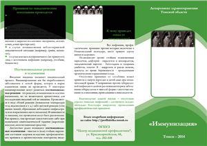 Иммунизация (буклет)