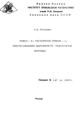 Романенко С.А. Рефал-4 - расширение Рефала-2, обеспечивающее выразимость результатов прогонки