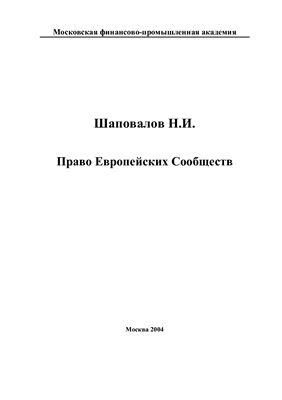 Шаповалов Н.И. Право Европейских Сообществ