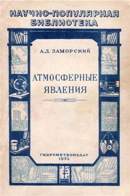 Заморский А.Д. Атмосферные явления