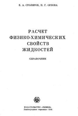 Столяров Е.А., Орлова Н.Г. Расчет физико-химических свойств жидкостей. Справочник