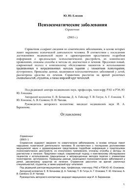 Ю.Ю. Елисеев (ред.) Психосоматические заболевания. Справочник