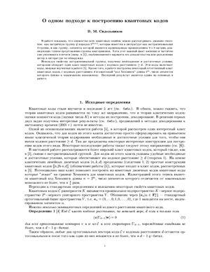 Сидельников В.М. О одном подходе к построению квантовых кодов