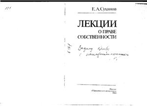 Суханов Е.А. Лекции о праве собственности