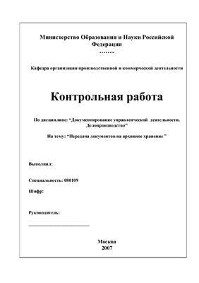 Контрольная работа - Передача документов на архивное хранение
