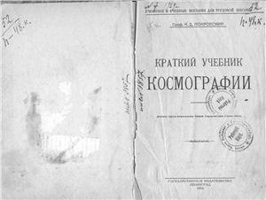 Покровский К.Д. Краткий учебник космографии