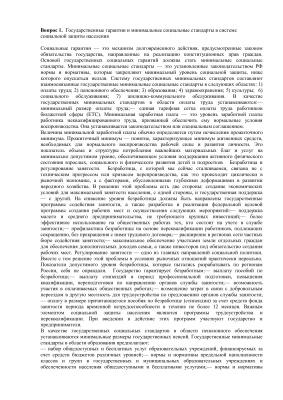 Шпаргалки. Ответы к ГОС экзамену по специальности Социальная работа
