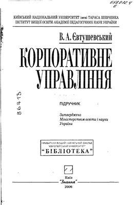 Євтушевський В.А. Корпоративне управління