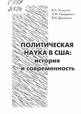 Лозовой В.Н. и др. Политическая наука в США: история и современность