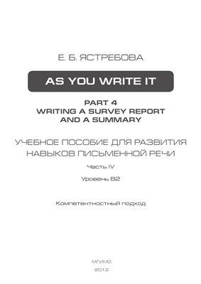 Ястребова Е.Б. As you write it. Part 4. Writing a survey report and a summary