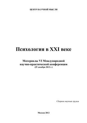 Слинько А.Е. Психология в XXI веке
