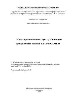 Ларин А.В., Чернышев В.А. Моделирование наноструктур на основе применения программных пакетов GULP и GAMESS