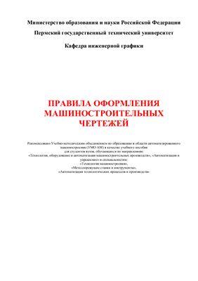 Лалетин В.А., Александрова Е.П. Правила оформления машиностроительных чертежей