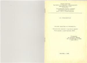 Ковалевская А.Е. Расчет лопаток на прочность