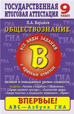 Баранов П.А. ГИА. Обществознание. Часть 2(В): Все виды заданий с выбором ответа. Базовый и повышенный уровни сложности. 9 класс