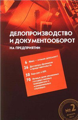 Делопроизводство и документооборот на предприятии 2011 №02