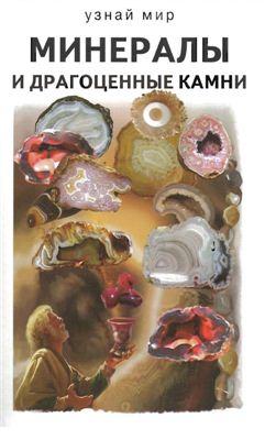 Афонькин С.Ю. Минералы и драгоценные камни. Школьный путеводитель