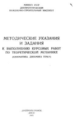 Базилевский Н., Вольский С., Демин Г. и др. Методические указания и задания к выполнению курсовых работ по теоретической механике (Кинематика. Динамика точки)