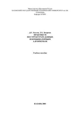 Хохлов Д.Г., Захарова З.Х. Практикум по структурам данных и комбинаторным алгоритмам