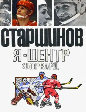 Старшинов Вячеслав. Я - центрфорвард