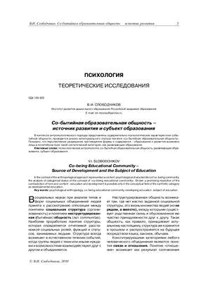 Ученые записки. Серия Психология Педагогика 2010 №02 Том 3