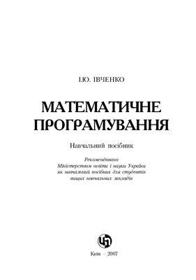Івченко І.Ю. Математичне програмування