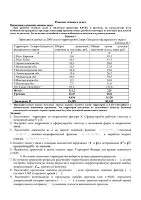 Решение задач по эконометрике парная регрессия решить задачи перевод