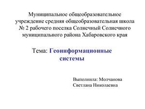 Геоинформационные системы (ГИС)
