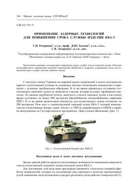 Розоринов Г.Н., Хаскин В.Ю., Лазаренко С.В. Применение лазерных технологий для повышения срока службы изделия КБА-3