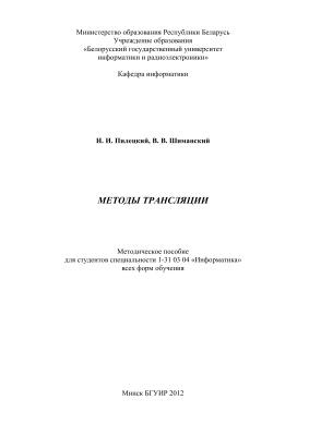 Пилецкий И.И., Шиманский В.В. Методы трансляции